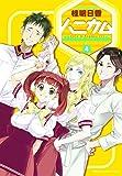 ハニカム 4 (電撃コミックス)