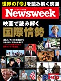 Newsweek (ニューズウィーク日本版) 2016年 8/16・23 合併号 [映画で読み解く国際情勢]