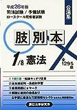 肢別本〈1〉公法系憲法〈平成28年版〉