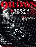 911DAYS Vol.76 (911デイズ Vol.76)
