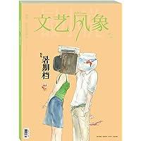 文艺风象•暑期档(2013年07月•总第139期)
