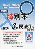 肢別本 3 平成30年度版―司法試験/予備試験ロースクール既修者試験 民事系民法 1