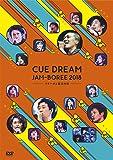 CUE DREAM JAM-BOREE 2018 -リキーオと魔法の杖- [DVD]