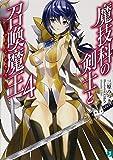 魔技科の剣士と召喚魔王<ヴァシレウス>4 (MF文庫J)