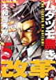 ムダヅモ無き改革 (5) (近代麻雀コミックス)