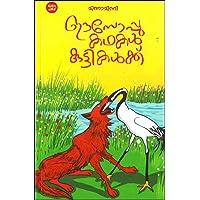 AESOP KATHAKAL KUTTIKALKKU [ ഈസോപ്പു കഥകൾ കുട്ടികൾക്ക് ] [ 300 Stories with 50 Illustrations ]