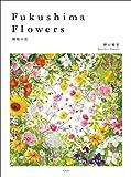 Fukushima Flowers 福島の花