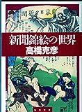 新聞錦絵の世界 (角川文庫)