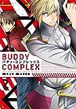 バディ・コンプレックス (2) (電撃コミックスNEXT)