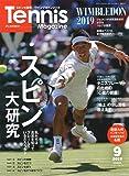 テニスマガジン 2019年 09 月号 特集:スピン大研究 / ウインブルドン2019 (テニスマガジン別冊夏星号)