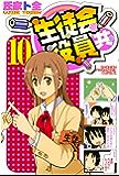 生徒会役員共(10) (週刊少年マガジンコミックス)