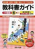 小学教科書ガイド 東京書籍版 新しい国語 6年