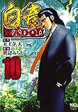 白竜HADOU (10) (ニチブンコミックス)