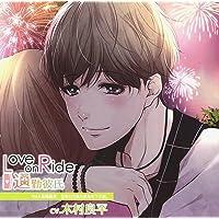 Love on Ride ~ 通勤彼氏 Vol.6 斎藤藍貴 (CV:木村良平)出演声優情報