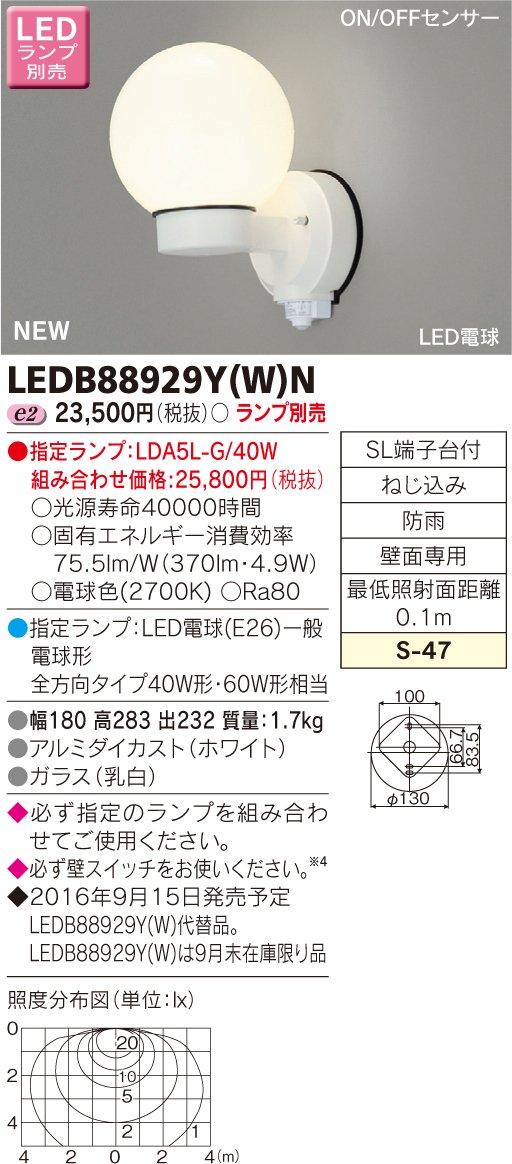 東芝ライテック LEDアウトドアブラケット ON/OFFセンサー付ポーチ灯 ホワイト 180×283 ランプ別売 B01EWFKR3I 10414