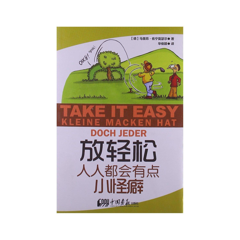 Download Take It Easy (Kleine Macken Hat Doch Jeder) (Chinese Edition) pdf
