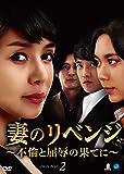 [DVD]妻のリベンジ~不倫と屈辱の果てに~DVD-BOX2