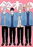 鈴木さん(4) (ガンガンコミックスONLINE)