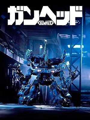 Amazon.co.jp: ガンヘッドを観る...