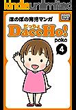 DaccHo! (だっちょ) 4 ほのぼの育児マンガ DaccHo!(だっちょ)ほのぼの育児マンガ (impress QuickBooks)