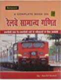 A Complete Book On Railway Samany Ganit