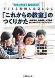 """""""先生の先生""""が集中討議! 子どもも教師も元気になる「これからの教室」のつくりかた:教育技術・学級経営・ICT教育  新しい時代のグランドデザイン"""