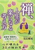 禅、人生が楽になる考え方 (中経の文庫)