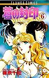 蒼の封印(6) (フラワーコミックス)
