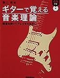 CD付き ギターで覚える音楽理論 確信を持ってプレイするために  養父貴 著