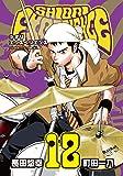 SHIORI EXPERIENCE ジミなわたしとヘンなおじさん(12) (ビッグガンガンコミックス)