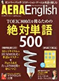 AERA English 2015 Spring & Summer 2015年 4/5 号 [雑誌]