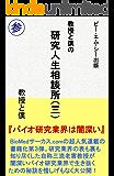 教授と僕の研究人生相談所(3) (ビー・エム・シー出版)