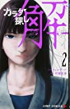カラダ探し 解 2 (ジャンプコミックス)