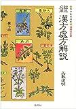 臨床応用 漢方処方解説:増補改訂版 (東洋医学選書)