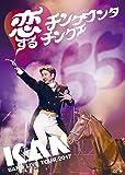 BAND LIVE TOUR 2017 恋するチンクワンタチンクエ [DVD]