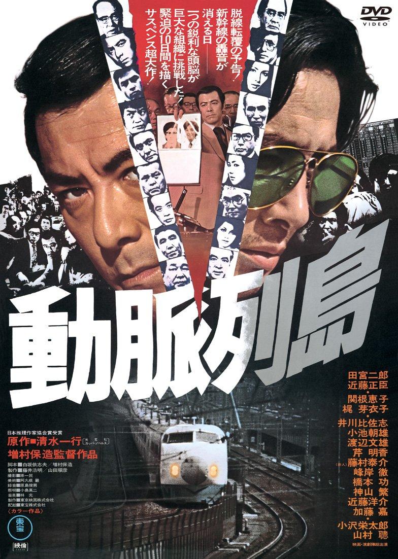 動脈列島 [DVD] B003E33RX2