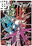 戦うグラフィック。 (1) (ビッグコミックス)