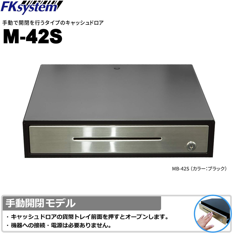 キャッシュドロア M-42S(紙幣4種/貨幣9種 手動開閉式)【幅420mm×奥行420mm×高さ96mm】 (ブラック)  ブラック B07L8252H8