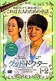 グッド・ドクター DVD-BOX 1+2 10枚組