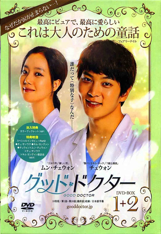 DVD-BOX2 (日本版) チュウォン 「グッド・ドクター」