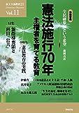 憲法施行70年 主権者を育てる教育 (民主主義教育21 Vol.11)
