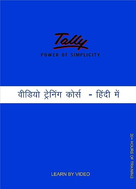 Tally Train Gen Gst Software India – Houriya Media
