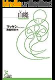 白魔(びゃくま) (光文社古典新訳文庫)