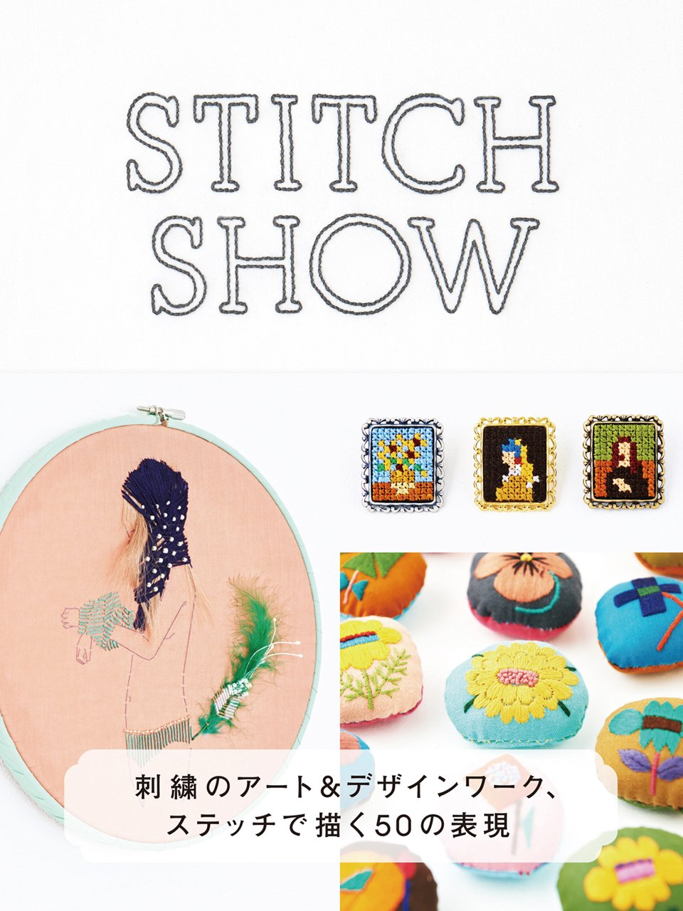 Stitch Show (English and Multilingual Edition)