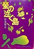 蛍の泣く島―傑作短編集 (Hard comics)