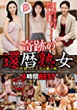 奇跡の還暦熟女 15人4時間BEST ~淫欲マドンナは蜜の味~/プレステージ [DVD]