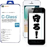 NEWLOGIC 【 iPhoneSE/iPhone5/iPhone5s/iPhone5c】 C-Glass 0.2 mm 保護ガラス (硬度 9H) 液晶保護 フィルム 強化ガラス (1枚入り)