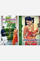 செய்யாத மாதவம் நீயே (Tamil Edition) Kindle Edition