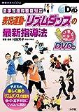 表現運動ーリズムダンスの最新指導法―新学習指導要領対応 (教育技術MOOK よくわかるDVDシリーズ)
