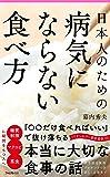 日本人のための病気にならない食べ方 (フォレスト2545新書)